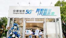 新北耶誕城好熱鬧 中華電信 設5G展區