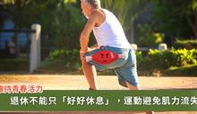 退休不是「好好休息」就好,治療師:運動才是返老還童的最佳良藥!