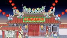 臺灣漫畫夜市日本開展 邀民眾逛臺漫故事攤販