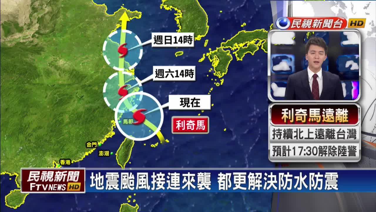 地震颱風接連來襲 都更一次解決防水防震