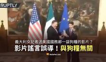 【謠言】義大利女記者送美國國務卿一袋狗糧的影片?帕瑪森起司