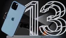 iPhone 13 最新規格洩漏!傳將加入120Hz更新率、AOD 顯示以及吸力更強大可靠的 MagSafe