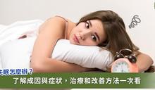 失眠睡不好怎麼辦?發生原因症狀以及治療方式一次看