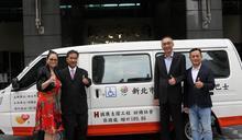 企業回饋社會 捐新北復康巴士