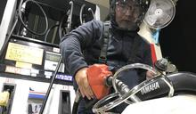 考量亞鄰最低價 汽柴油下周估持平或小漲0.1元