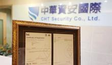 中華資安紅隊演練通過ISO 20000驗證