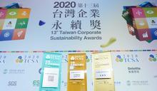 台電蟬聯「台灣企業永續獎」 狂奪6大獎再創新高