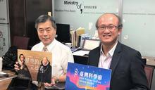首屆台灣科學節 10月底將登場 (圖)
