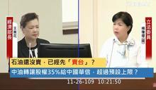 中油查德案股份35%竟超賣給中國 楊瓊瓔:誰拍板決定的?