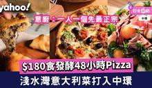 中環美食|淺水灣意大利菜打入中環!$180食發酵48小時Pizza 意廚:咁樣食先最正宗