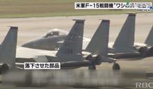沖繩美軍又出包! F-15戰機零件掉落