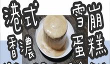港式奶茶鴛鴦奶蓋雪崩蛋糕 58#(全網獨家)港式香濃鴛鴦奶茶雪糕爆漿奶蓋雪崩蛋糕@糖山大兄蛋糕甜品食