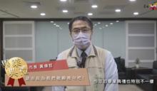 疫情下不一樣的畢典 黃偉哲市長錄製影片獻上畢業祝福