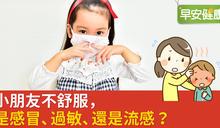 小朋友不舒服,是感冒、過敏、還是流感?