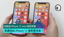 消息指 iPhone 12 mini 提前停產,是讓路給 iPhone 13 還是賣太差?