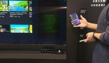 宅商機夯電視! 聲控轉台PK手機敲螢幕串聯