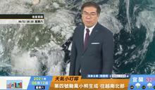 一分鐘報天氣 /週日(06/13日)  明午後對流較旺盛留意強降雨 下週轉西南風環境中南部易有雨