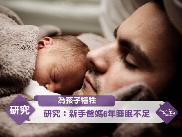 【為孩子犧牲】研究:新手爸媽6年睡眠不足