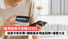 【香港信用卡攻略2020】信用卡免年費+賺取最多現金回贈+優惠大全