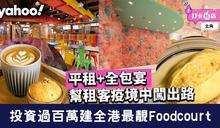 【北角美食】投資過百萬建全港最靚打卡Foodcourt 平租+全包宴幫租客疫境中闖出路