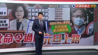 赴監院聲請人權保護 蘇偉碩:食安法成「食品國安法」