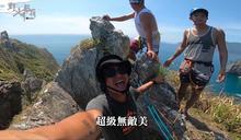 KID挑戰中央山脈起點!攀90度登烏岩角俯瞰大海