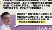 日本政府指台灣國產疫苗7月後就相當齊備 孫大千請問蔡政府哪位官員講的?
