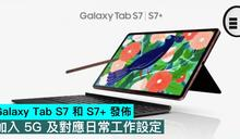 Galaxy Tab S7 和 S7+ 發佈,加入 5G 及對應日常工作設定
