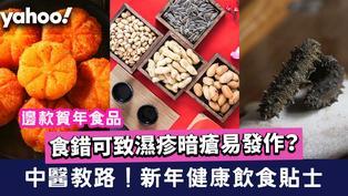 【中醫養生】新年健康飲食貼士!食錯賀年食品可致濕疹暗瘡易發作