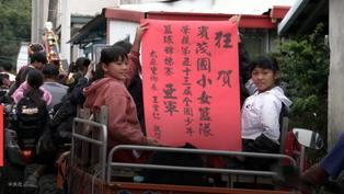Yahoo精選暖新聞(4/12-4/18):「拿摩厲害」偏鄉小學奪,全國女籃亞軍部落遊街慶祝
