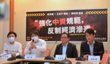 護國神山台積電會被北京買走?賴中強、王定宇、陳柏惟呼籲修法補20年漏洞