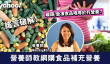 【網購食品】營養師網購食品推介!罐頭/急凍食品都可增強抵抗力?