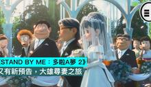 《STAND BY ME:多啦A夢 2》又有新預告,大雄尋妻之旅