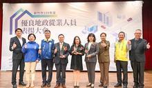 竹市表揚6名地政優良從業人員