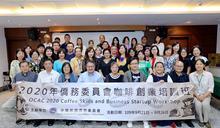 僑委會咖啡創業班在嶺東科大 童振源:疫情期間服務不中斷