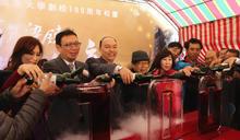 台北商業大學創校百周年校慶 移師桃園校區舉行