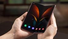 Samsung Galaxy Z Fold 2 正式登場,增加可用性的二代目