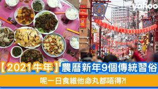 【2021牛年】農曆新年9個傳統習俗 呢一日食維他命丸都唔得?!
