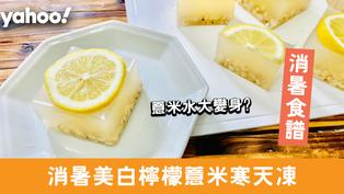 【消暑食譜】薏米水變身!消暑美白檸檬薏米寒天凍