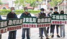 光電廠選址彰化大城遭環團抗議?居民抗議環團誤導視聽