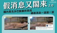 國民黨立院黨團散播萊豬副作用影片 防檢局:假消息,已報警