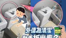 網民熱話:女傭化身破壞王 清潔廁所變拆坐廁