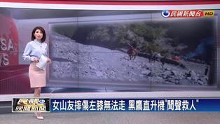 女山友摔傷左膝無法走 黑鷹直升機「聞聲救人」