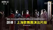 【誤導】2019年英國黑池舞蹈節中國隊影片?上海歌舞團表演