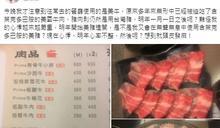 李來希吃到餐廳美牛怨「害他心悸」王浩宇:菜單有寫而且你點最貴的