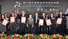 第74屆商人節暨「金商獎」頒獎典禮 45位金商獎得主標竿典範 共創台灣璀璨經濟