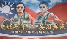 陸航2飛官聯合公奠典禮 總統親頒褒揚令