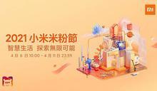 2021年度小米米粉節慶典開跑嚕! 多款智慧生活新品齊發‵,小米11亦於4月2日開賣