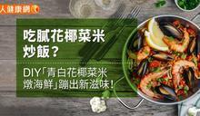吃膩花椰菜米炒飯?DIY「青白花椰菜米燉海鮮」蹦出新滋味!