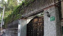 上海宋氏家族老宅 蔣中正宋美齡在此結婚 (圖)